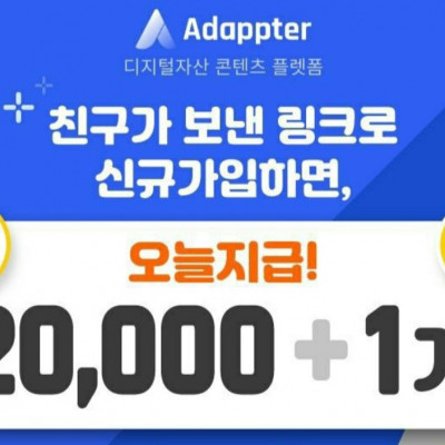 "➡️ Adappter Airdrop ⬅️  Reward : 30,000 AP Referral : 20,000 AP Market : Bithumb  Link : http://invite.adappter.kr/?code=MXRSK  🔹 Download the Adappter app 🔹 Register with email and verify. 🔹 Create a wallet and save mnemonic. 🔹Enter Referral code : ""MXRSK"" 🔹Check your balance  Done"