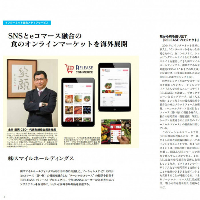 私たちReleaseProjectの親会社、株式会社スマイルホールディングスのニュースが日本のビジネス経済誌4月に掲載されました。 👇 👇 👇  https://release.sc/blog/57228/   The news of Smile Holdings Co., Ltd., the parent company of Release Project, was published in the Japanese business economic magazine in April. 👇 👇 👇  https://translate.google.com/translate?sl=ja&tl=en&u=https://release.sc/blog/57228/