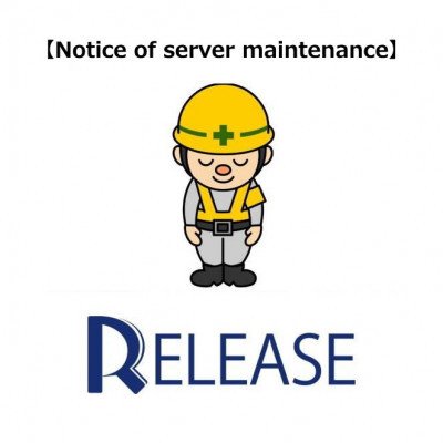 [Notice of server maintenance]  Thank you for using RELEASE.  We will carry out server augmentation maintenance on the following schedule.  We apologize for any inconvenience, and thank you for your understanding.   ■Maintenance period  From Tuesday, June 23, 2020 1:00 (UTC)  About 1 hour *The timing of service restart may change.   ■Maintenance details  Service temporary maintenance due to server increase   ■ Range of impact  RELEASE cannot be posted or viewed during the maintenance period.   We apologize for the inconvenience, and thank you for your understanding.   Release support team