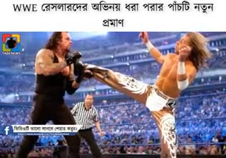 Five videos of wrestlers being caught